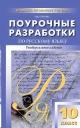 Русский язык 10 кл. Поурочные разработки. Универсальное издание